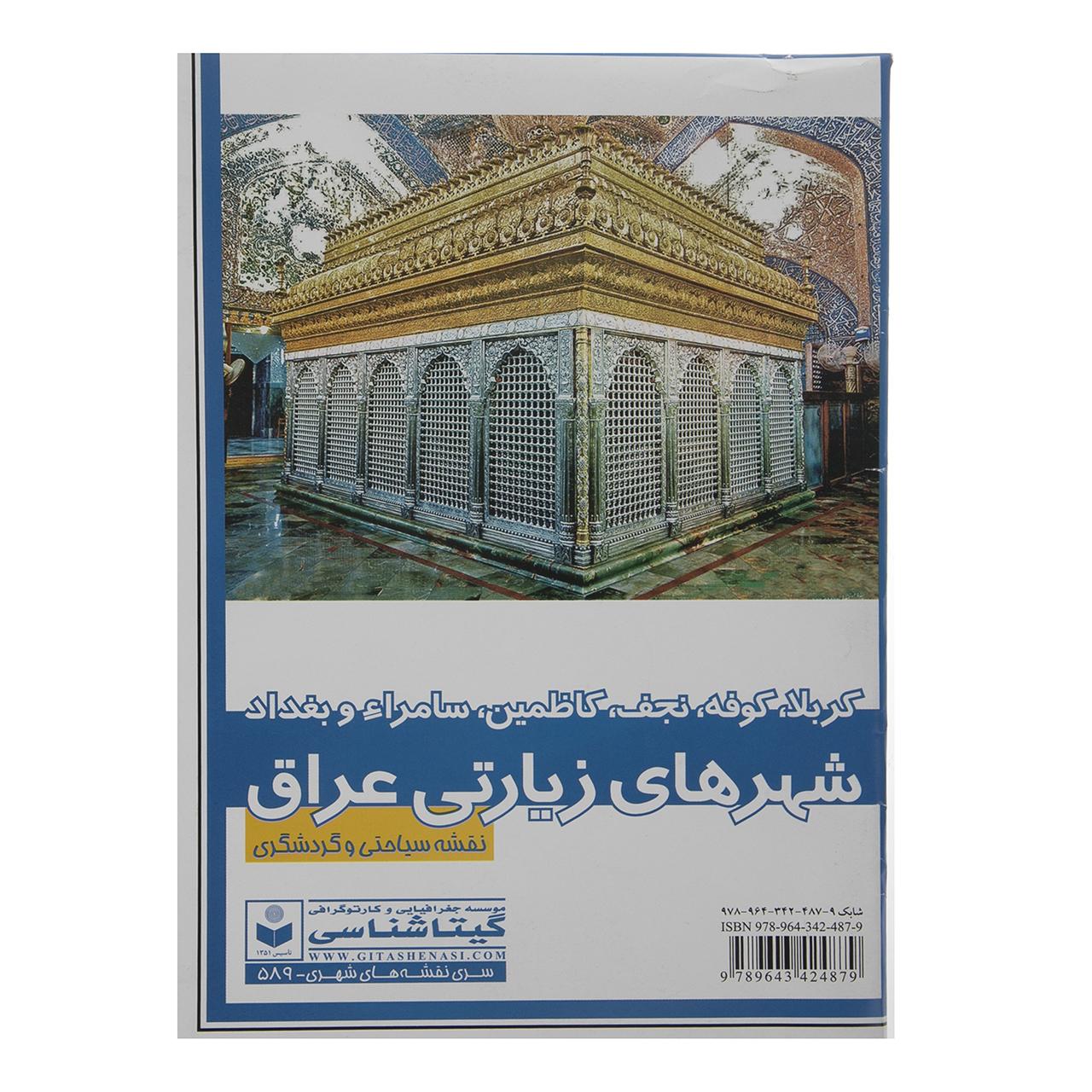 نقشه سیاحتی و گردشگری شهرهای زیارتی عراق