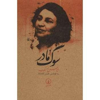 کتاب سوگ مادر اثر شاهرخ مسکوب