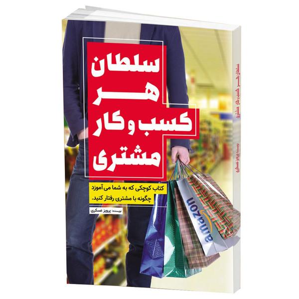 کتاب سلطان هر کسب و کار مشتری اثر پرویز عسکری نایینی