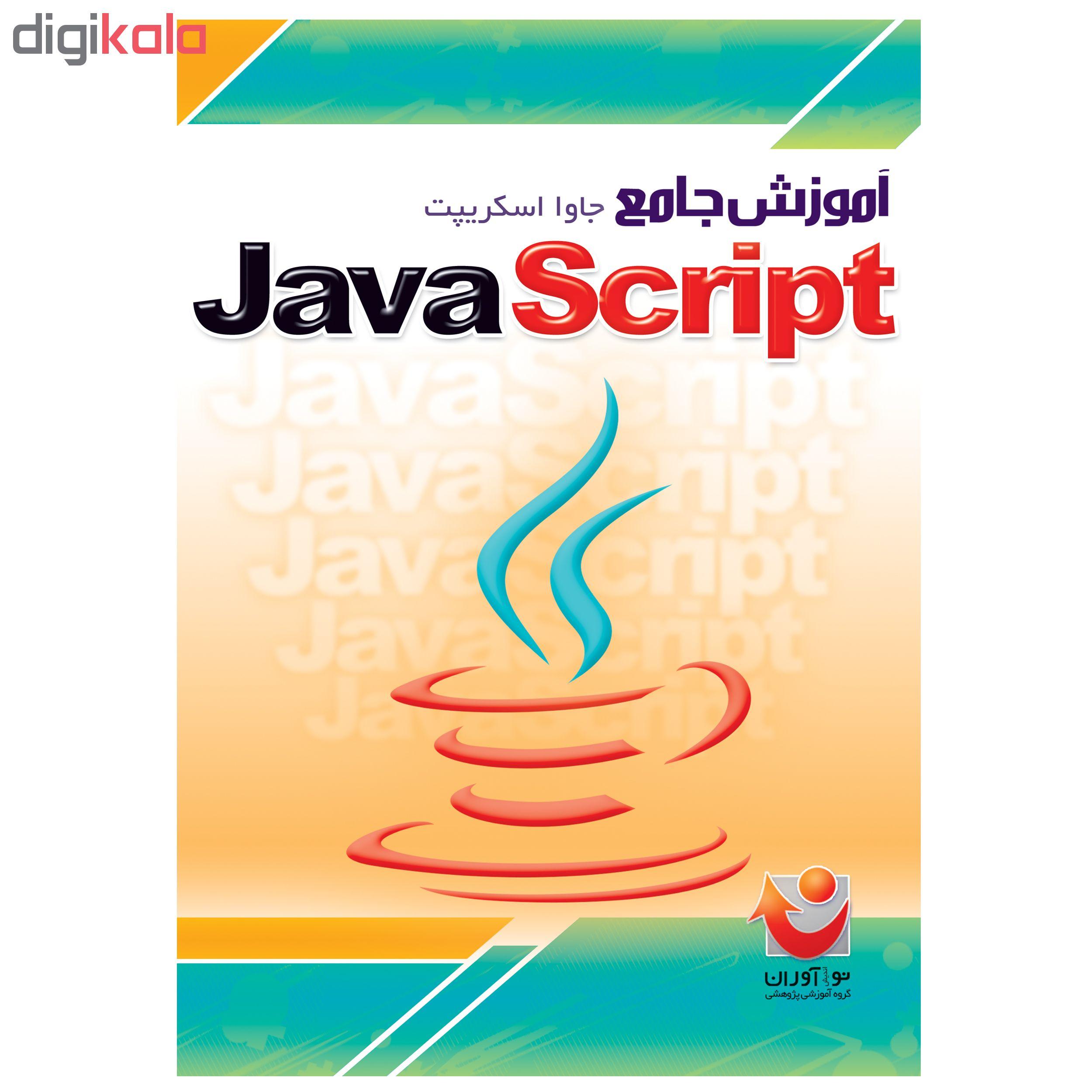 نرم افزار آموزش جامع جاوا اسکریپت نشر نوآوران