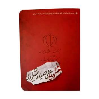 کتاب شناسنامه شهید علی صیاد شیرازی اثر احسان قاسمی انتشارات کتابک
