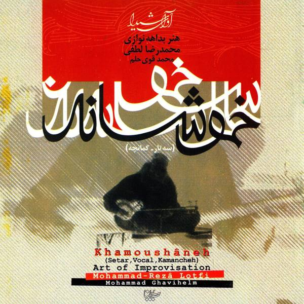 آلبوم موسیقی خموشانه اثر محمد رضا لطفی و محمد قوی حلم