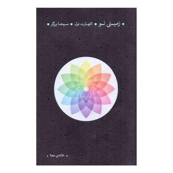 كتاب زميني نو اثر اكهارت تول نشر خانه معنا