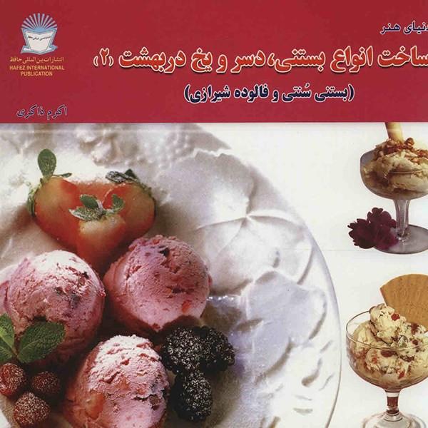 کتاب دنیای هنر ساخت انواع بستنی، دسر و یخ در بهشت 2 اثر برنیس هرست