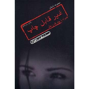کتاب غیر قابل چاپ اثر سید مهدی شجاعی