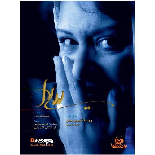 کتاب صوتی لیلی لال اثر حسین قنواتی