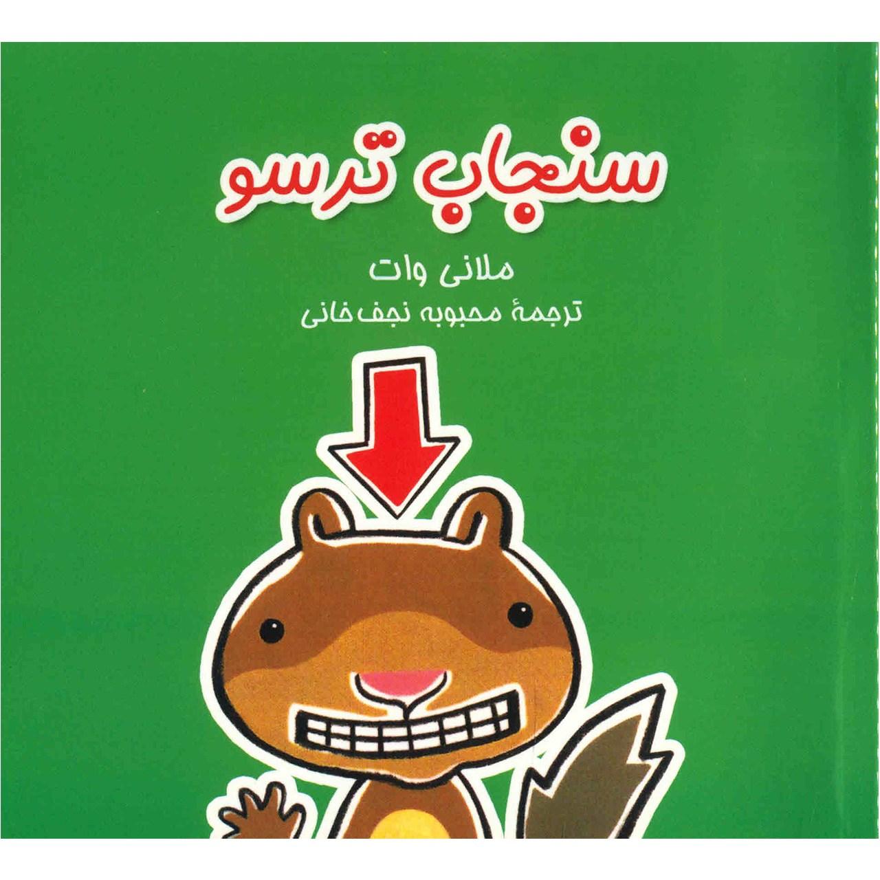 خرید                      کتاب سنجاب ترسو اثر ملانی وات