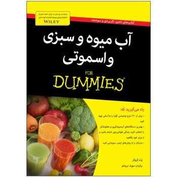 کتاب آبمیوه و سبزی و اسموتی دامیز اثر پَت کِروکر