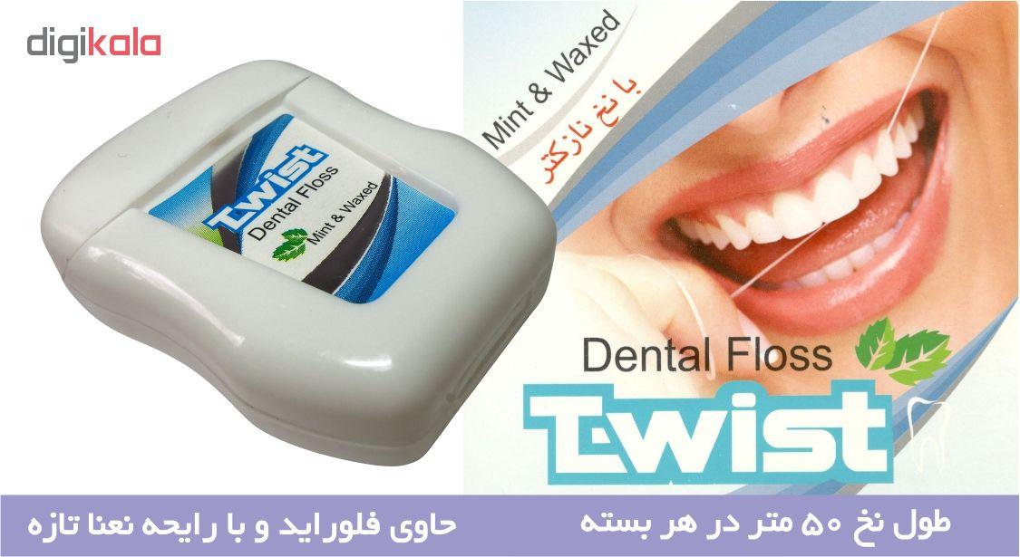 نخ دندان تویست مدل Mint & Waxed طول 50 متر