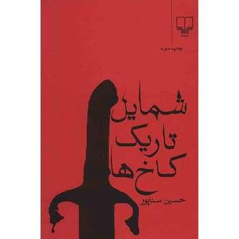 کتاب شمایل تاریک کاخ ها اثر حسین سناپور