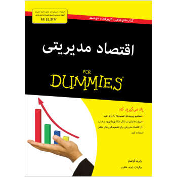 کتاب اقتصاد مدیریتی دامیز اثر رابرت گراهام