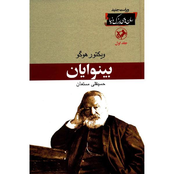 کتاب بینوایان اثر ویکتور هوگو - دو جلدی