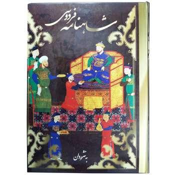 کتاب شاهنامه فردوسی به نثر روان اثر حکیم ابوالقاسم فردوسی