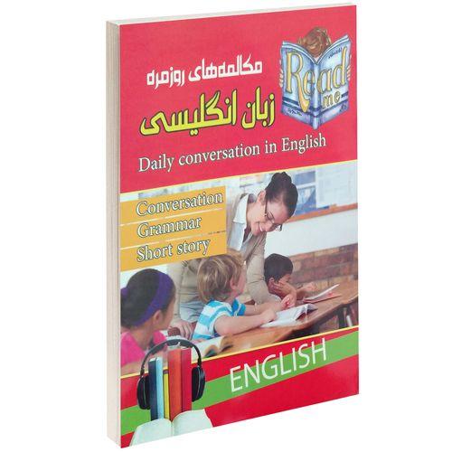 کتاب جیبی مکالمه های روزمره زبان انگلیسی اثر زهره شیشه چی