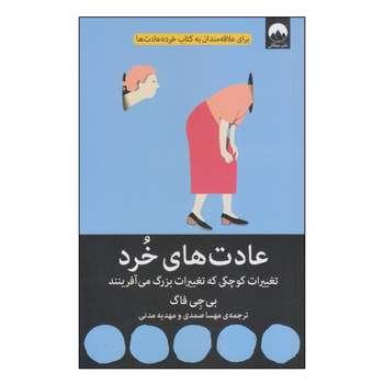 کتاب عادت های خرد اثر بی جی فاگ نشر میلکان