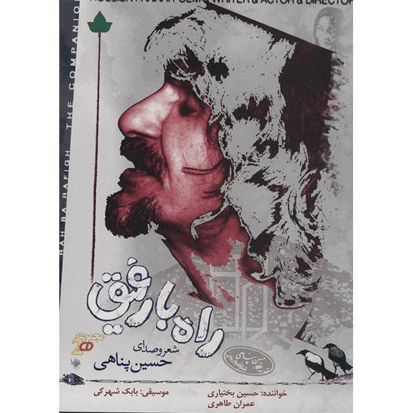 آلبوم موسیقی راه با رفیق - حسین بختیاری |