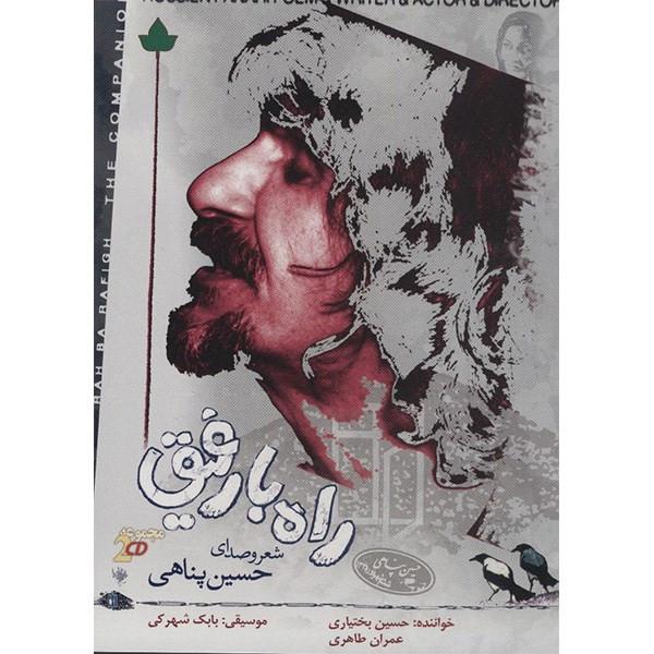 آلبوم موسیقی راه با رفیق - حسین بختیاری