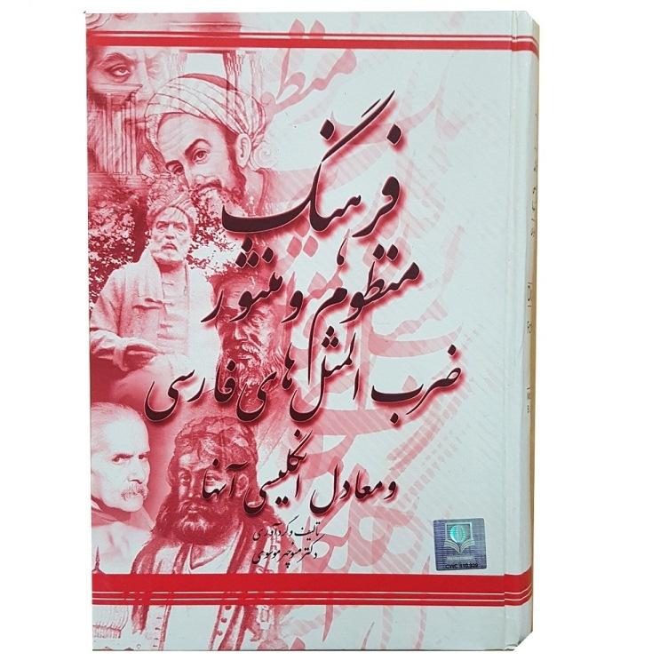 خرید                      کتاب ضرب المثل های فارسی و معادل انگلیسی آنها اثر منوچهر موسوی