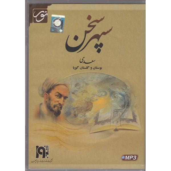 کتاب صوتی سپهر سخن سعدی (بوستان و گلستان گویا)
