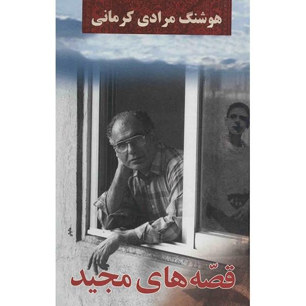 کتاب قصه های مجید اثر هوشنگ مرادی کرمانی