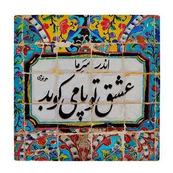 کاشی کارنیلا طرح شعر مولانا مدل لوحی کد WKB801