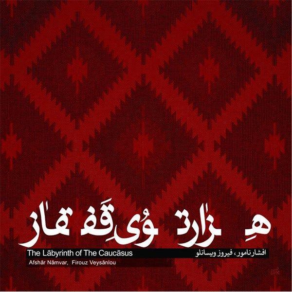 آلبوم موسیقی هزار توی قفقاز اثر افشار نامور و فیروز ویسانلو