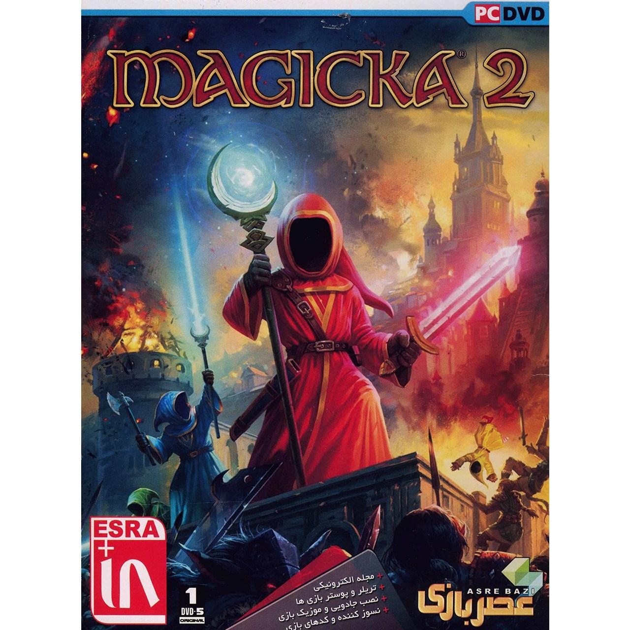 بازی کامپیوتری Magicka 2
