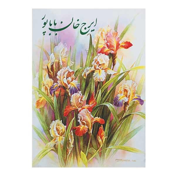 کتاب برگزیده آثار نقاشی ایرج خان بابا پور