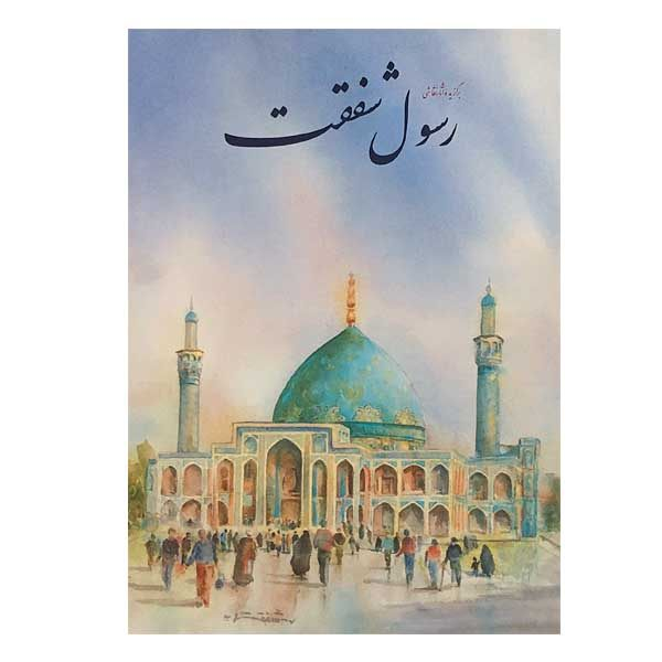 کتاب برگزیده آثار نقاشی رسول شفقت