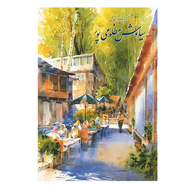کتاب برگزیده آثار نقاشی سیاوش مظلومی پور