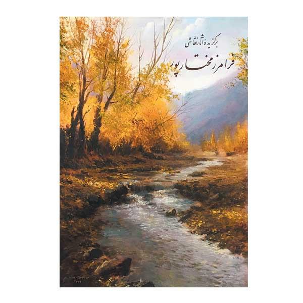 کتاب برگزیده آثار نقاشی فرامرز مختار پور