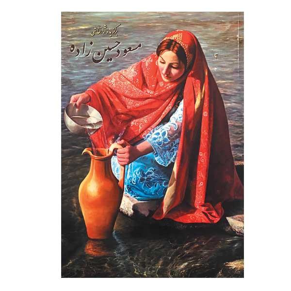 کتاب برگزیده آثار نقاشی مسعود حسین زاده