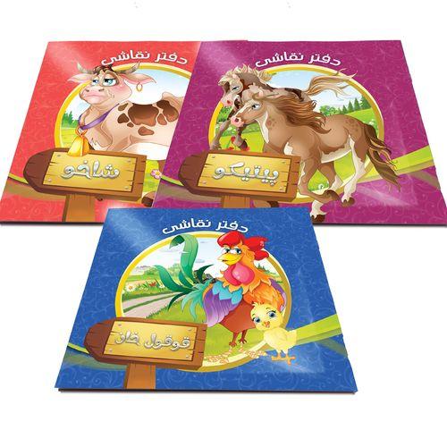 دفتر نقاشی یاس بهشت طرح حیوانات کد KH1 بسته سه عددی