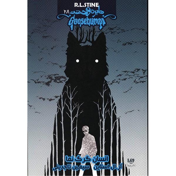 خرید                      کتاب انسان گرگ نما اثر آر. ال. استاین