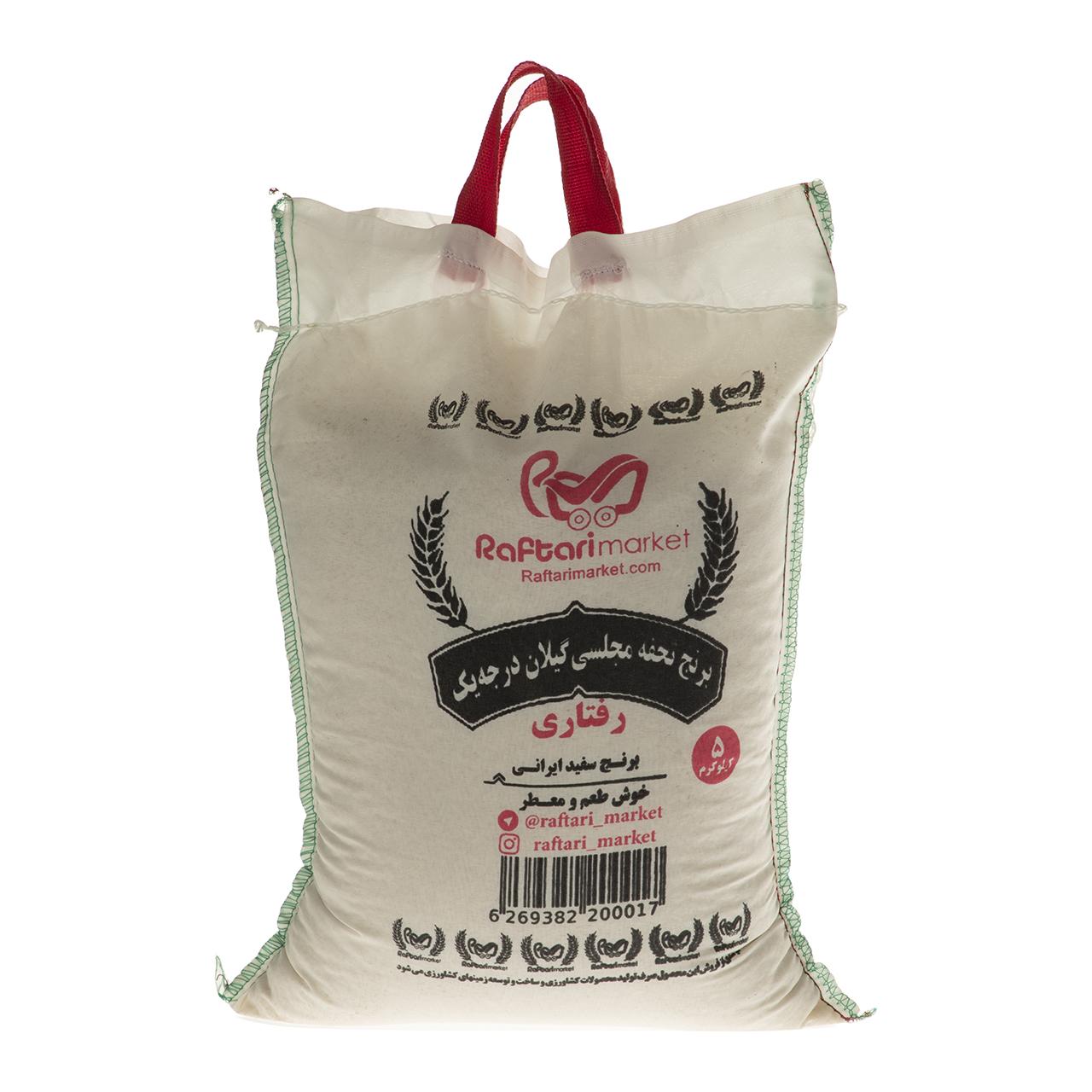 خرید                      برنج رفتاری مقدار 5 کیلوگرم