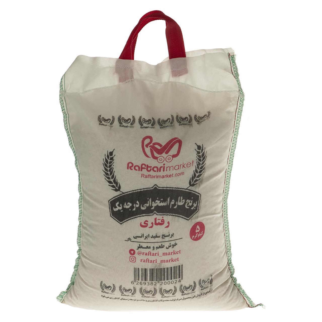برنج طارم استخوانی رفتاری مقدار 5 کیلوگرم