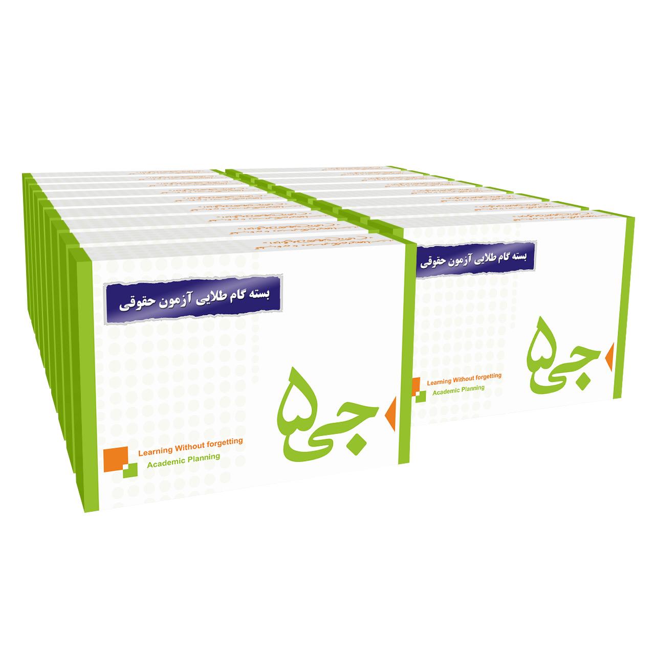 بسته نمونه سوالات پر تکرار آزمون وکالت و قضاوت انتشارات جی 5
