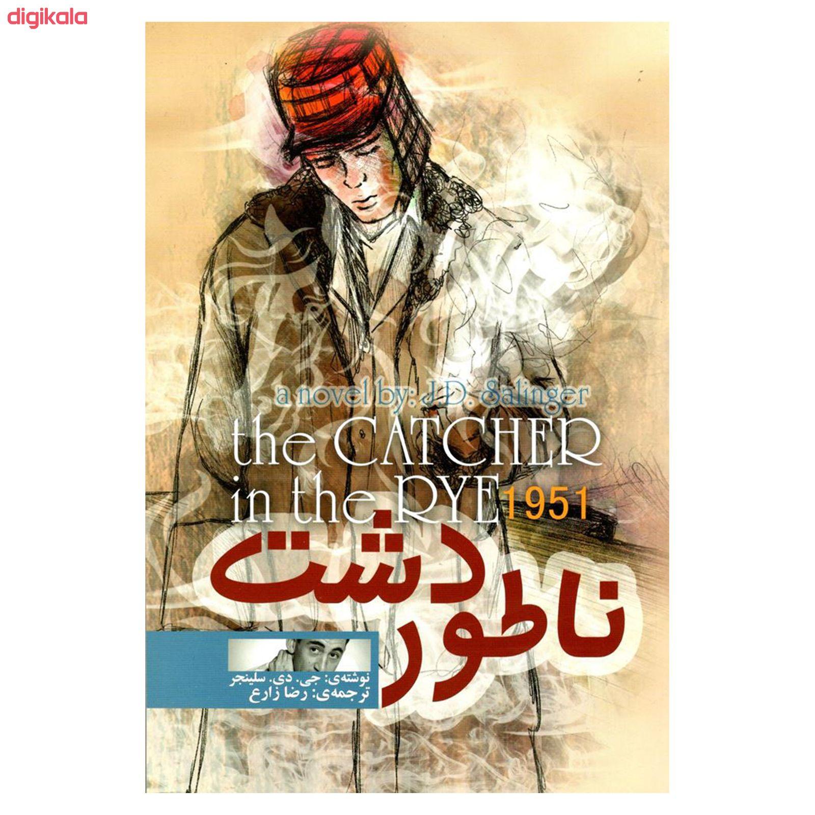 خرید اینترنتی با تخفیف ویژه کتاب ناطور دشت اثر جی دی سلینجر انتشارات الینا