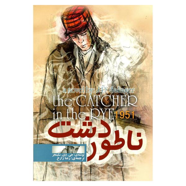 کتاب ناطور دشت اثر جی دی سلینجر انتشارات الینا