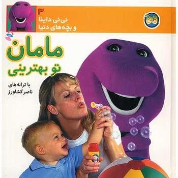 کتاب مامان تو بهترینی اثر ناصر کشاورز