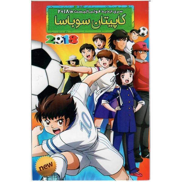 انیمیشن سری جدید فوتبالیست ها 2018 کاپیتان سوباسا  اثر هیوروشی میتسونوبو