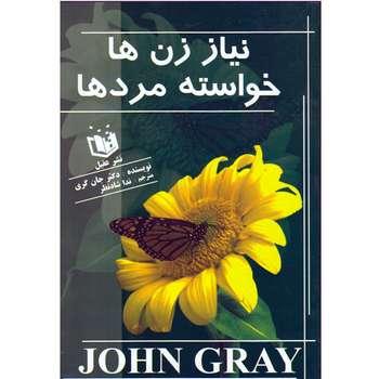 كتاب نياز زن ها خواسته مردها اثر جان گري