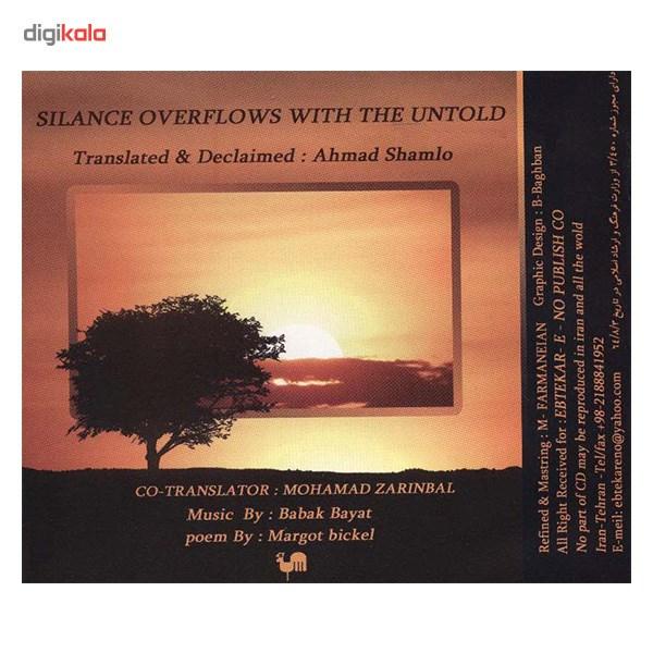 آلبوم موسیقی سکوت سرشار از ناگفته هاست اثر احمد شاملو