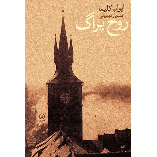 کتاب روح پراگ اثر ایوان کلیما