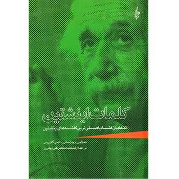 كتاب كلمات اينشتين اثر آليس كالا پريس