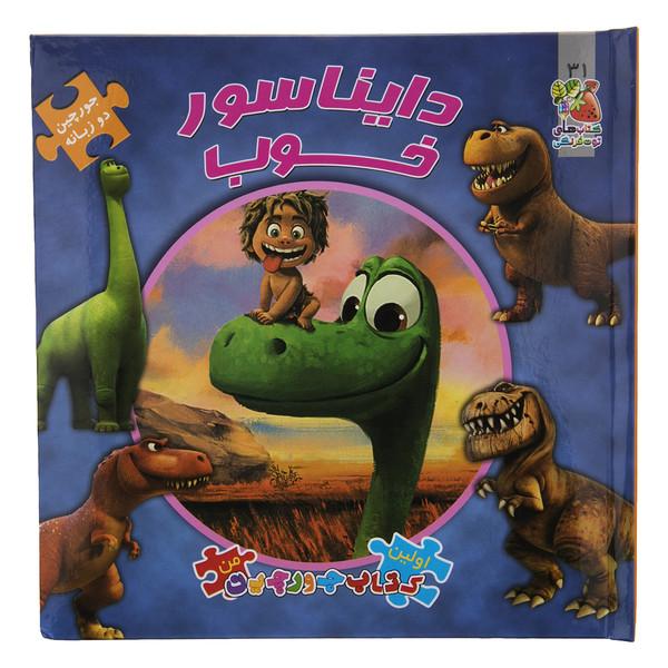 کتاب دایناسور خوب اثر الیانا پالوچی