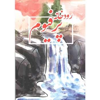 کتاب رودخانه پرفیوم اثر رابرت اولن باتلر