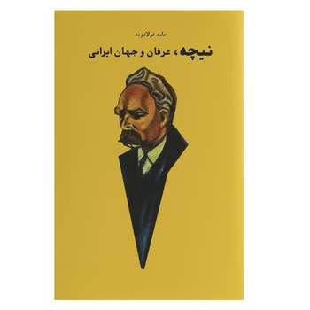 کتاب نیچه عرفان و جهان ایرانی اثر حامد فولادوند