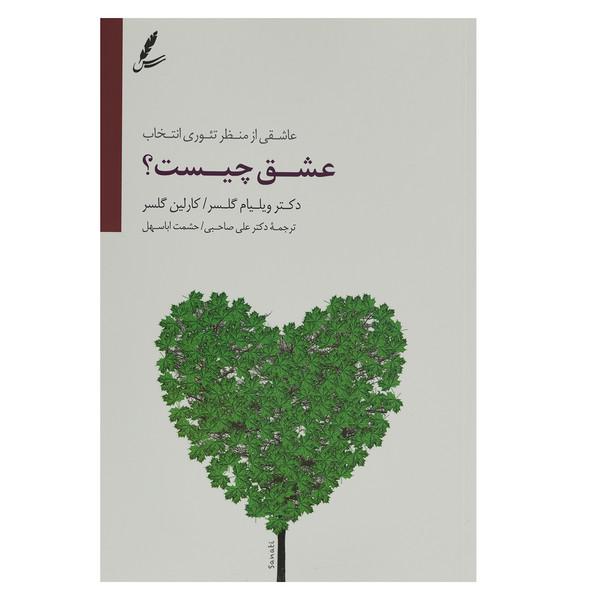 کتاب عشق چیست اثر  ویلیام گلسر