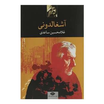 کتاب آشغالدونی اثر غلامحسین ساعدی